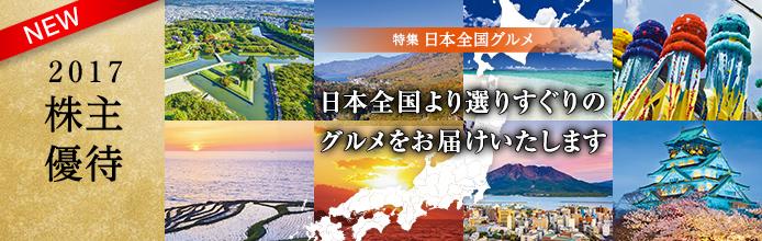 2017 株主優待 日本全国より選りすぐりのグルメをお届けいたします