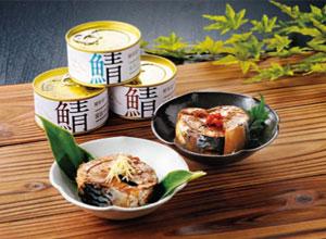【福井】<日本の極み>鯖缶詰セット