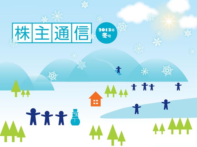 株主通信 2013年冬号