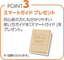 POINT 3 スマートガイド プレゼント