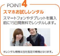 POINT 4 スマホお試しレンタル