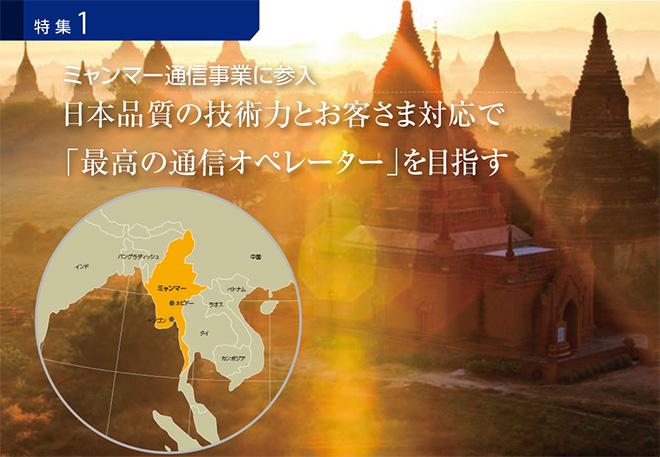 特集1 ミャンマー通信事業に参入 日本品質の技術力とお客さま対応で「最高の通信オペレーター」を目指す