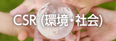 CSR (環境・社会)