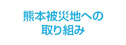 熊本被災地への取り組み