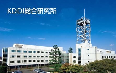 KDDI総合研究所