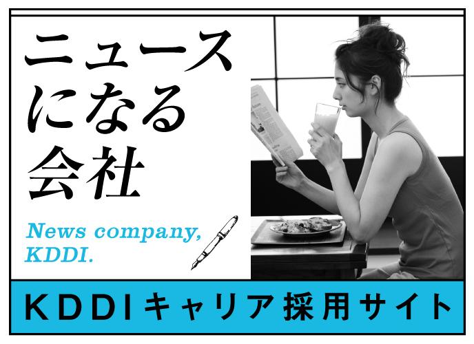 ニュースになる会社 KDDIキャリア採用サイト