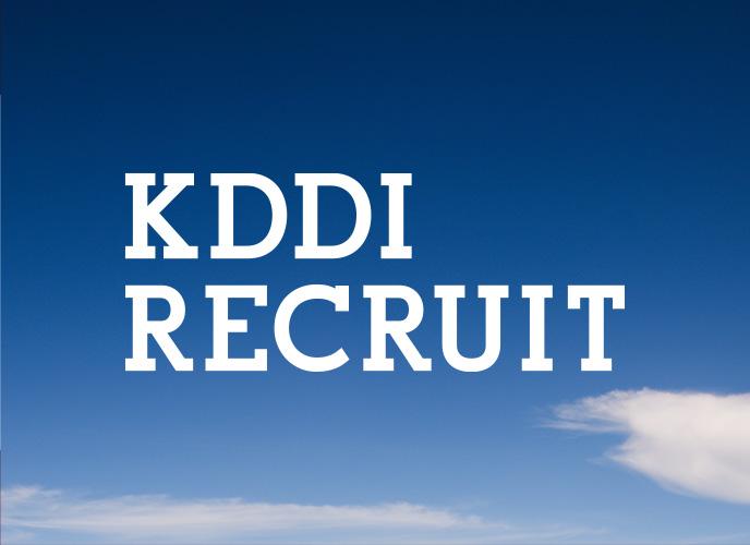 その一歩が、未来を創る。KDDI RECRUIT 2019