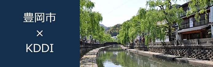 事例紹介: 兵庫県豊岡市