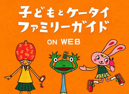子どもとケータイファミリーガイドON WEB