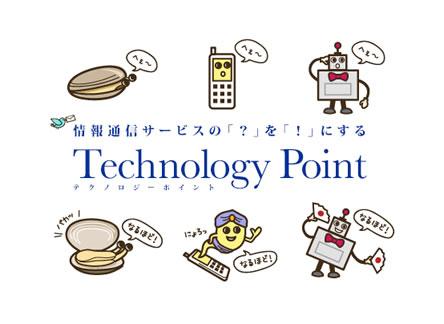 情報通信サービスの「?」を「!」にするTechnology Point