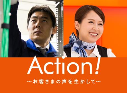 Action! お客さまの声を生かして