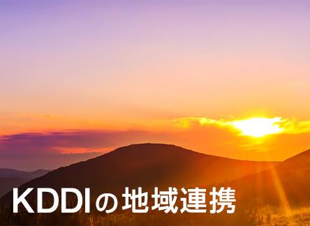 KDDIの地域連携