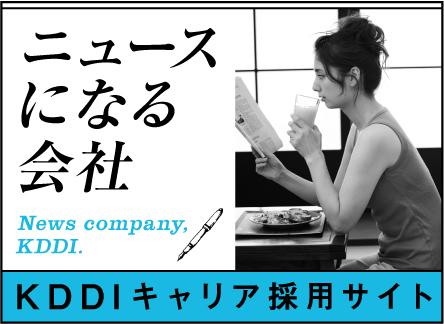 何者なんだ、KDDI!? KDDI キャリア採用サイト