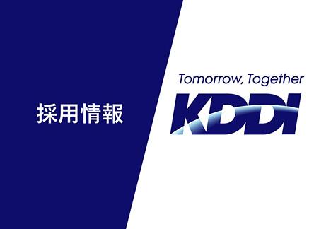 KDDI株式會社 採用情報