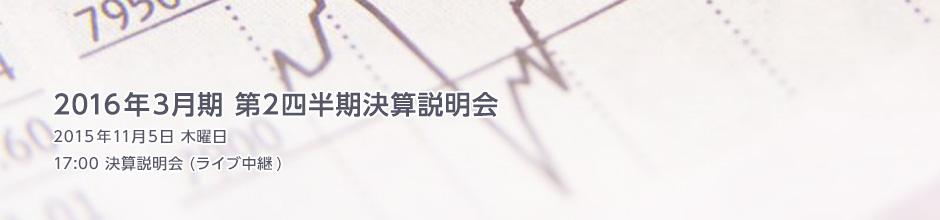 2015年3月期 決算説明会 2015年5月12日 火曜日 15:00 決算資料掲載 17:00 決算説明会 (ライブ中継)