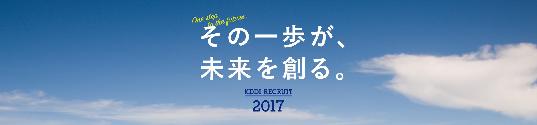 その一歩が、未来を創る。KDDI RECRUIT 2017