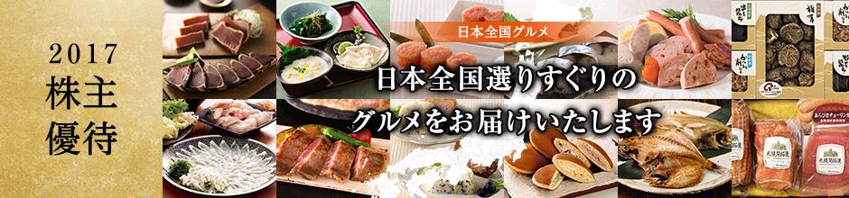 2017 株主優待 日本全国グルメ