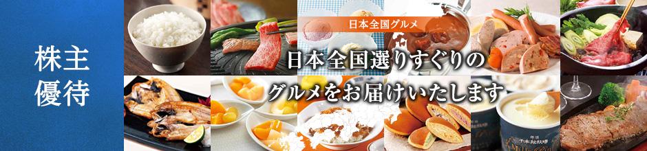 株主優待 日本全国グルメ 日本全国選りすぐりのグルメをお届けいたします。