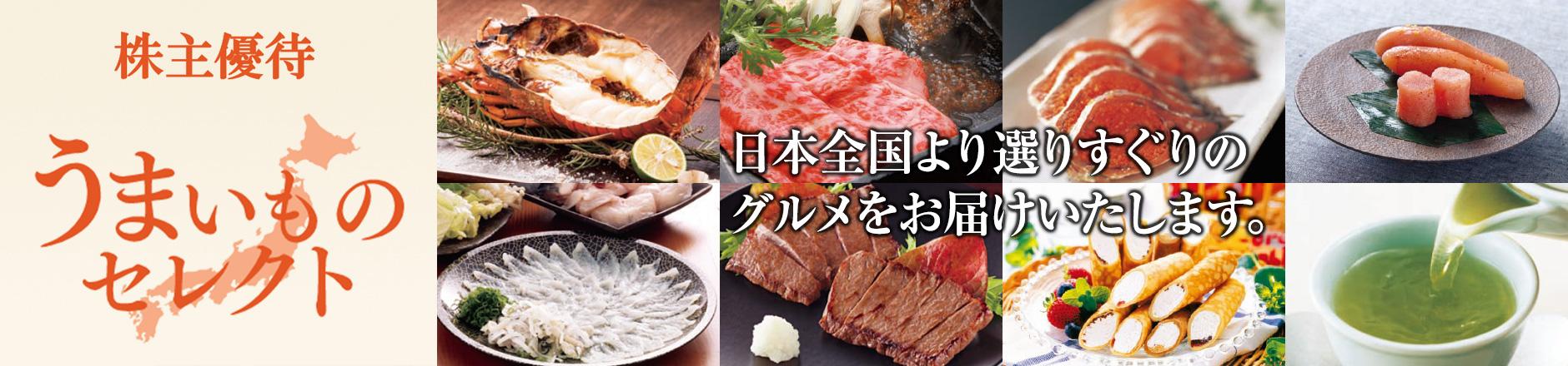 株主優待 うまいものセレクト 日本全国グルメ 日本全国より選りすぐりのグルメをお届けいたします。