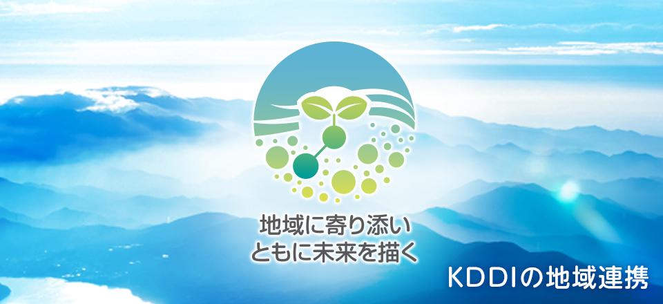 地域に寄り添いともに未来を描く KDDIの地域連携