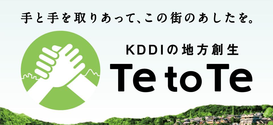 手と手を取りあって、この街のあしたを。 KDDIの地方創生 Te to Te