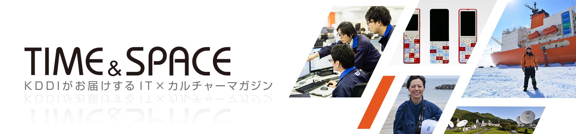 TIME&SPACE KDDIがお屆けするIT×カルチャーマガジン