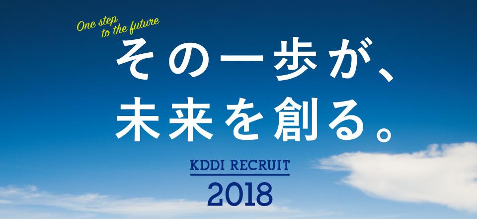 KDDI RECRUIT 2018