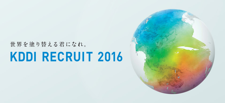 KDDI RECRUIT 2016