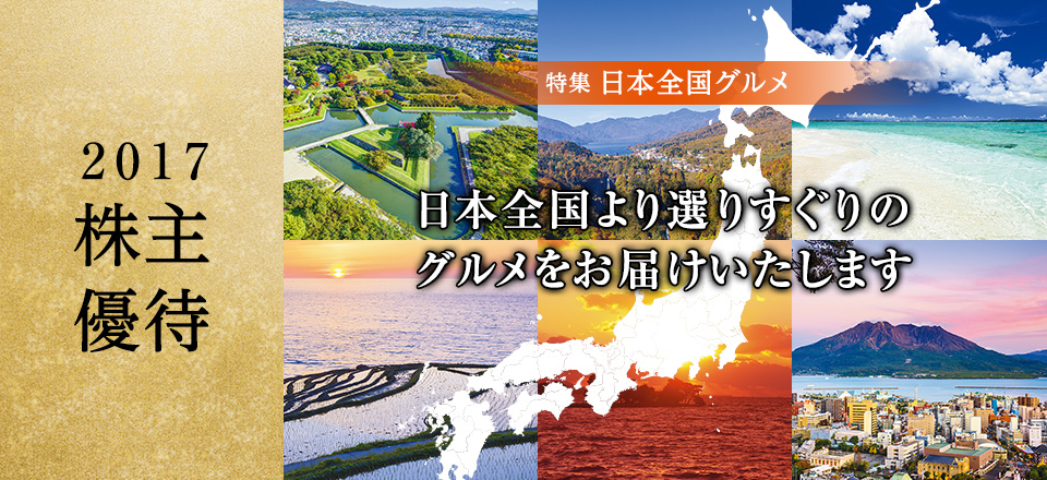 2017 株主優待 特集: 日本全国グルメ