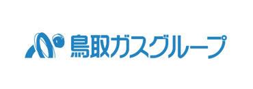 鳥取ガス株式会社