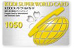 写真: KDDIスーパーワールドカード1050yen