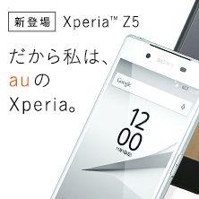 だから私は、auのXperia (TM) Z5