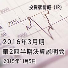 2016年3月期 第2四半期決算説明会 2015年11月5日