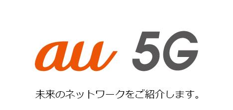 au 5G 未来のネットワークをご紹介します。