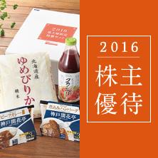 2016 株主優待