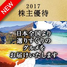 2017株主優待 特集: 日本全国グルメ