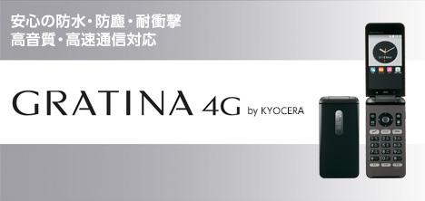 GRATINA 4G