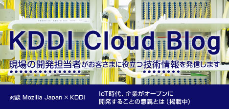 KDDI Cloud Blog