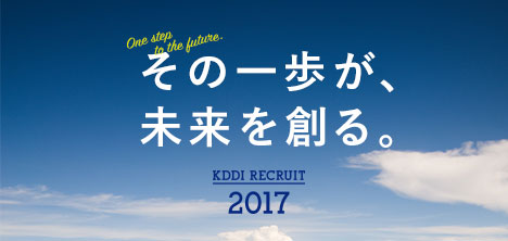 KDDI RECRUIT 2017