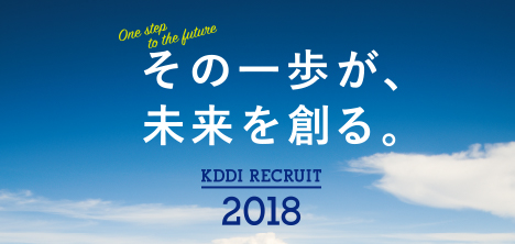 KDDI RECRUIT 2018