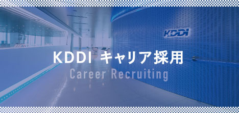 KDDI キャリア採用