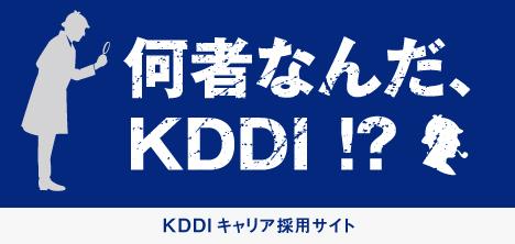 KDDI キャリア採用 (中途採用) サイト