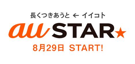 au STAR (スター)