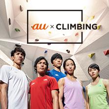 au × climbing