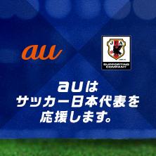 auはサッカー日本代表を応援します。
