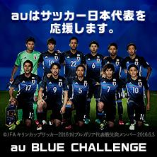 auはサッカー日本代表を応援します。au BLUE CHALLENGE