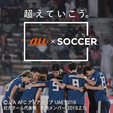 au × soccer