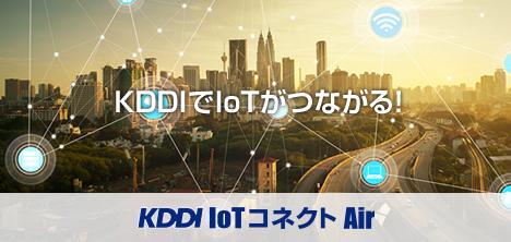 KDDI IoTコネクト Air