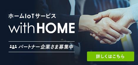 ホームIoTサービス with HOME