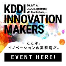 eiicon×KDDI Innovation Makers「ここは、イノベーションの実験場だ。」